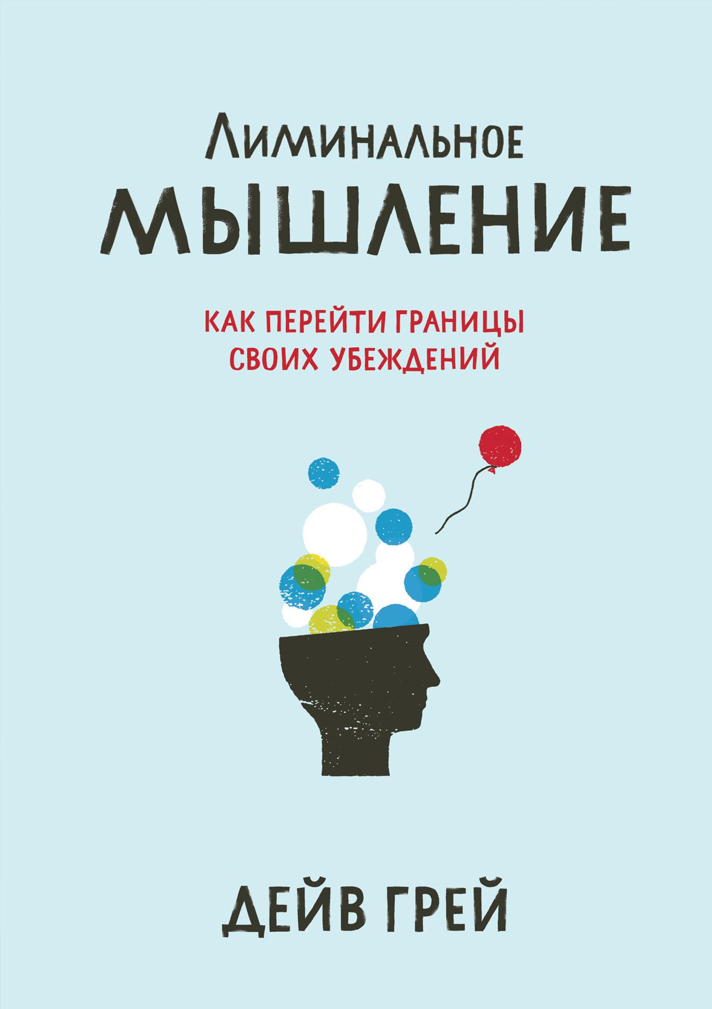 Дейв Грей «Лиминальное мышление. Как перейти границы своих убеждений»