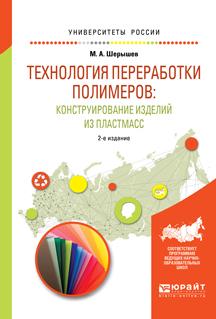 Технология переработки полимеров: конструирование изделий из пластмасс. Учебное пособие для вузов