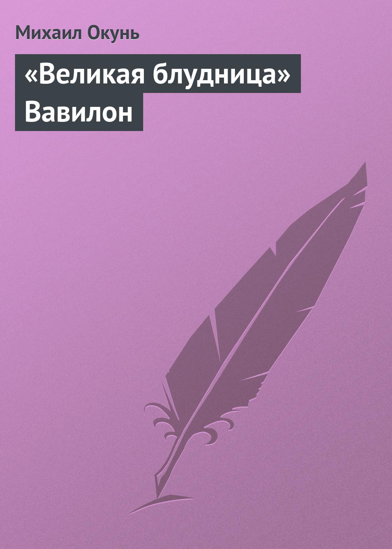 «Великая блудница» Вавилон