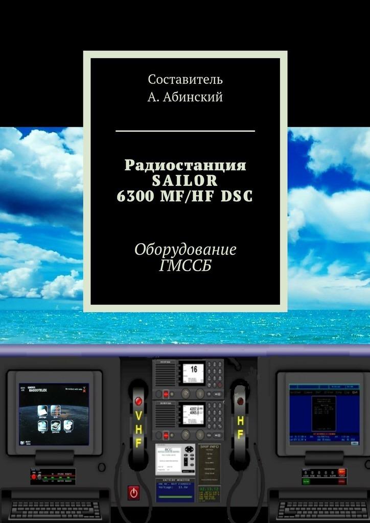 Радиостанция SAILOR6300MF/HFDSC. Оборудование ГМССБ