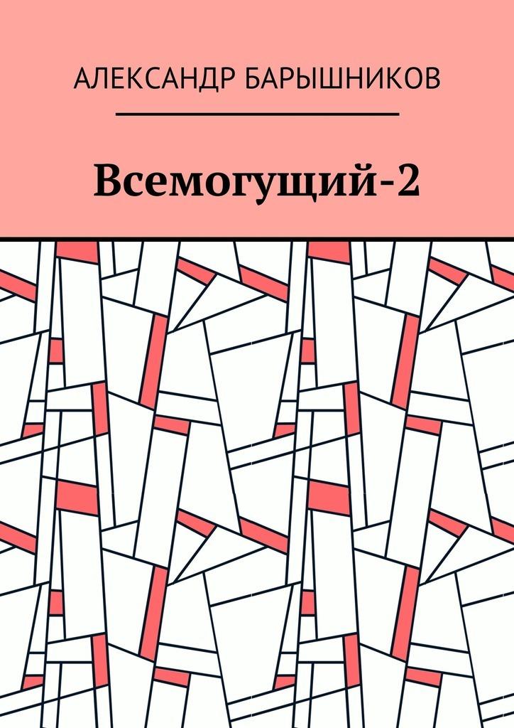 Всемогущий-2