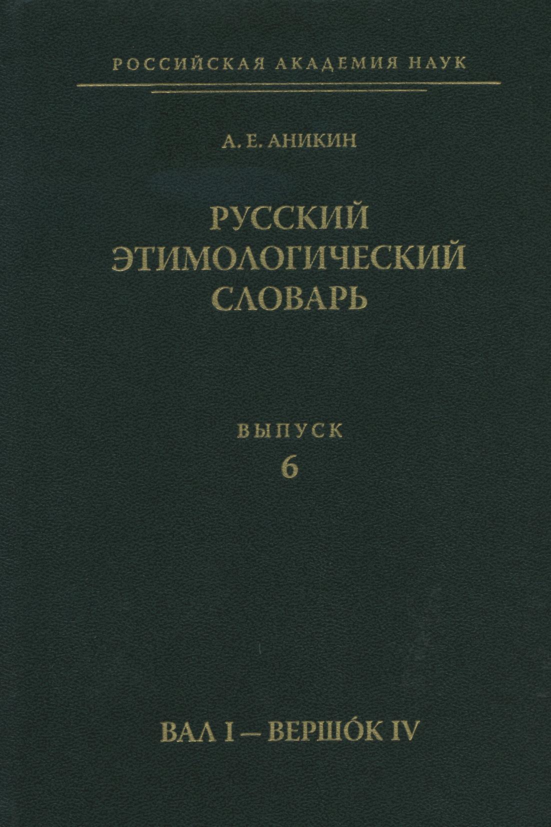 Русский этимологический словарь. Вып. 6 (валI– вершок IV)
