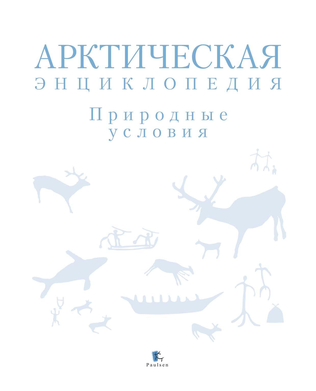 Арктическая энциклопедия. Природные условия