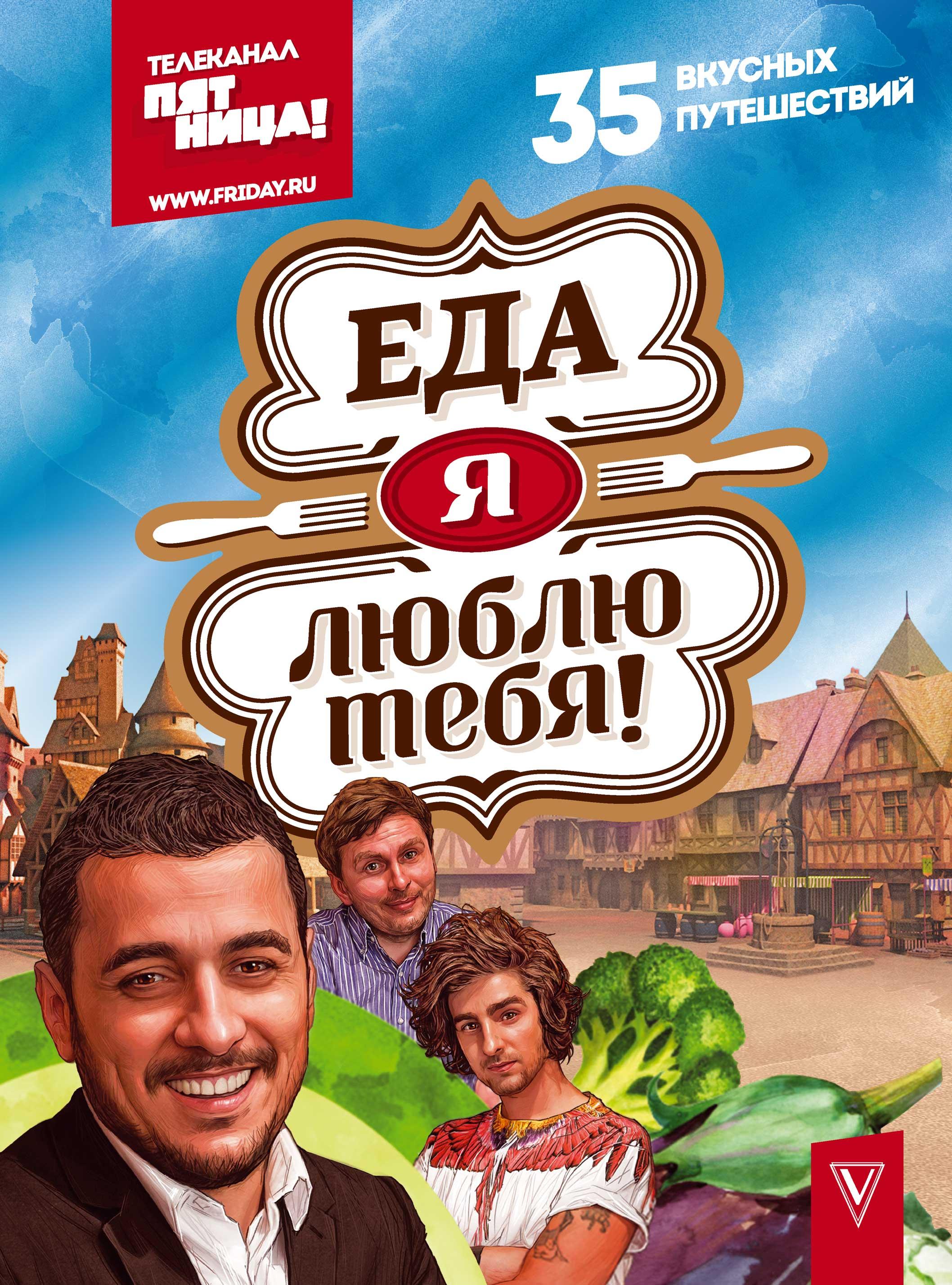 Еда, я люблю тебя!