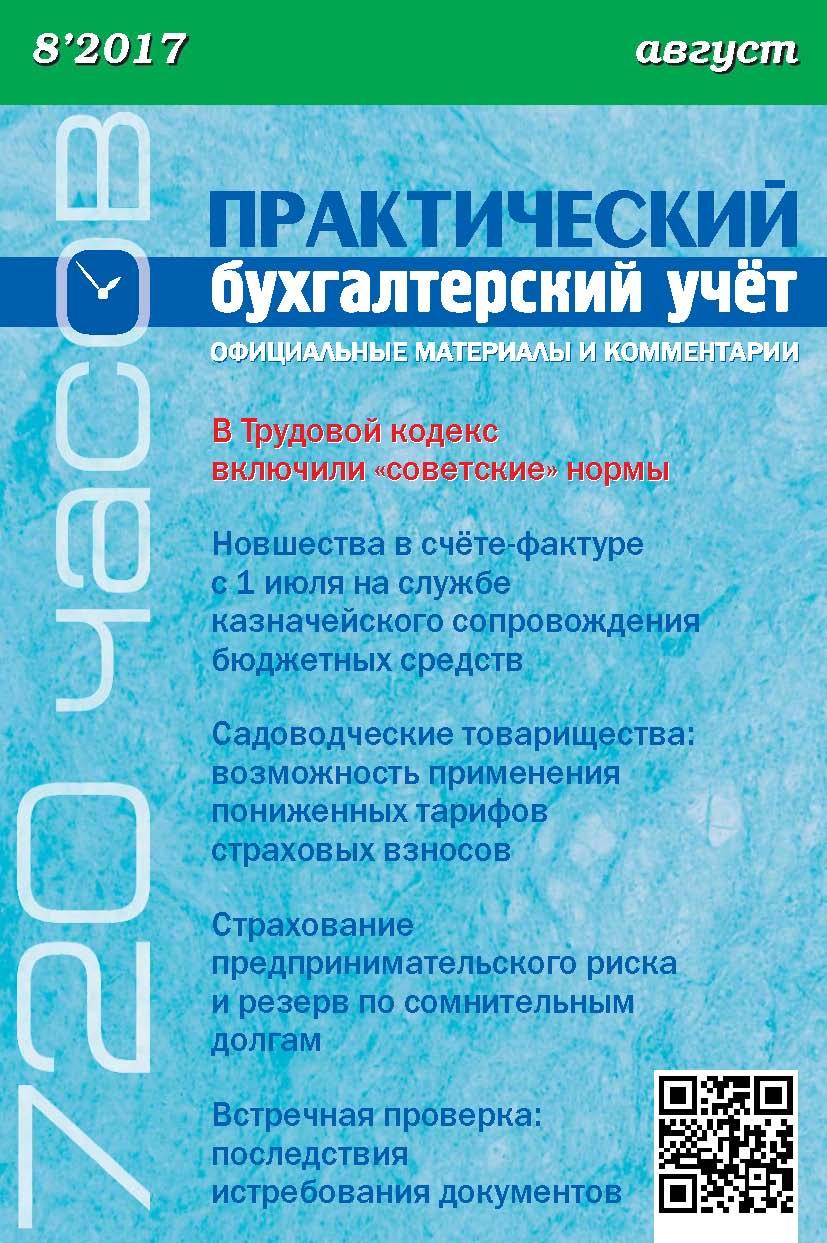 Практический бухгалтерский учёт. Официальные материалы и комментарии (720 часов) №8/2017