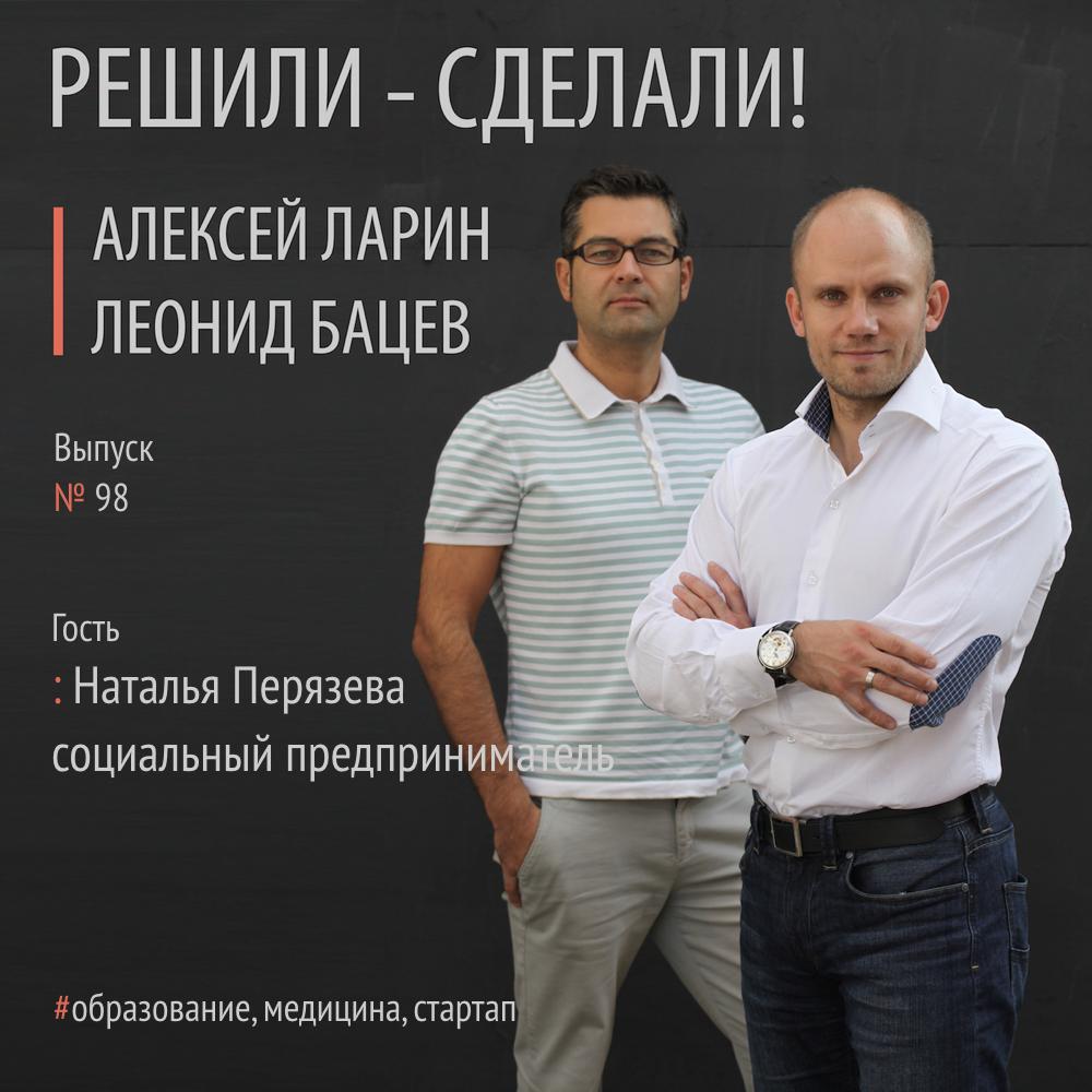 Наталья Перязева социальный предприниматель