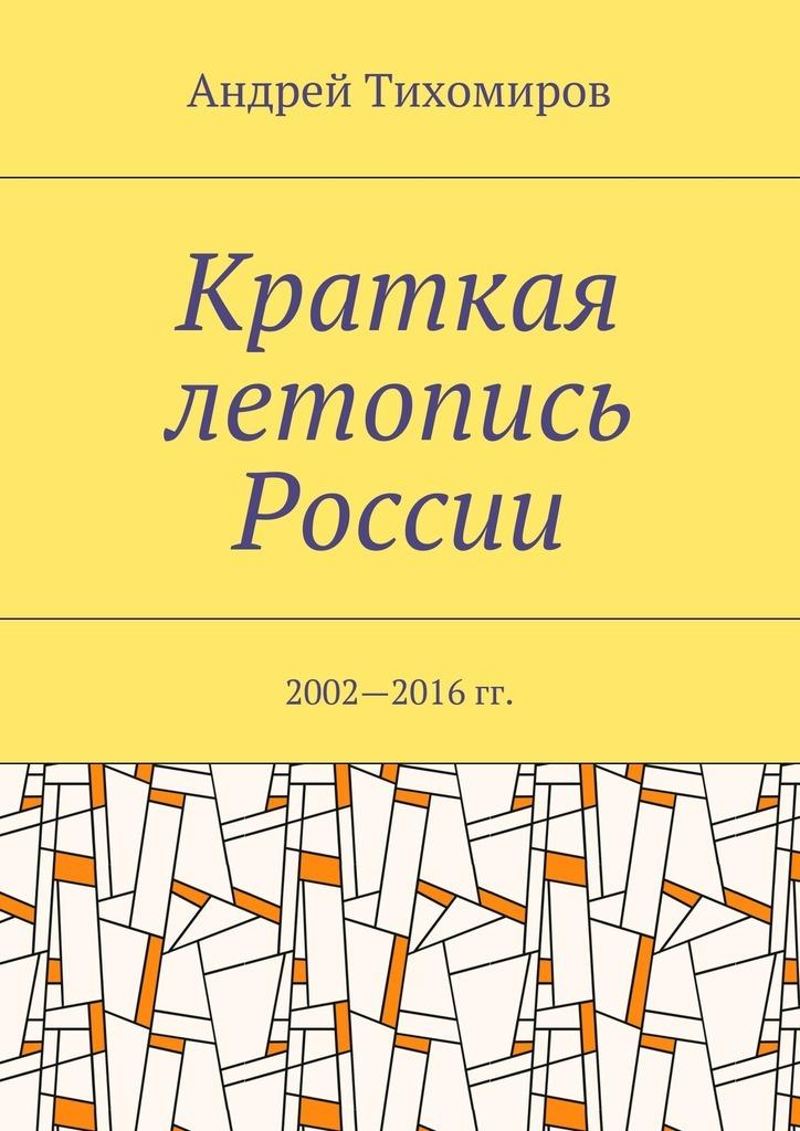 Краткая летопись России. 2002—2016гг.