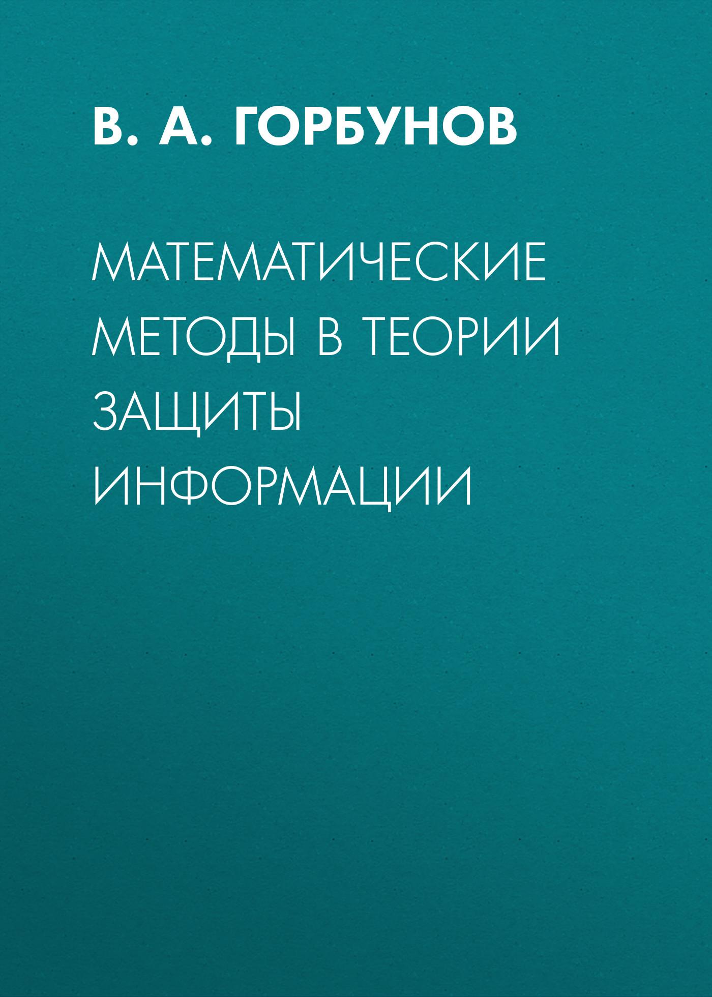 Математические методы в теории защиты информации