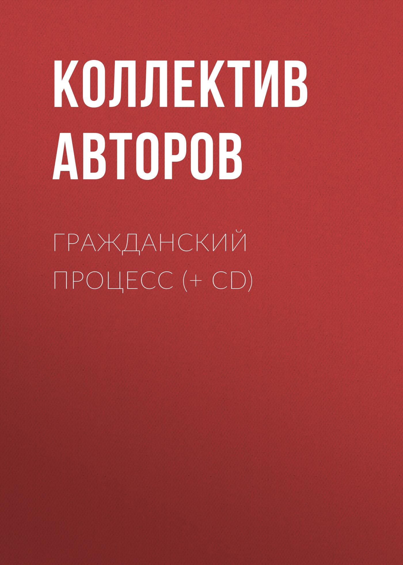 Гражданский процесс (+ CD)