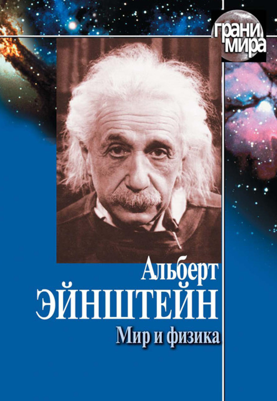 Мир и физика (сборник)