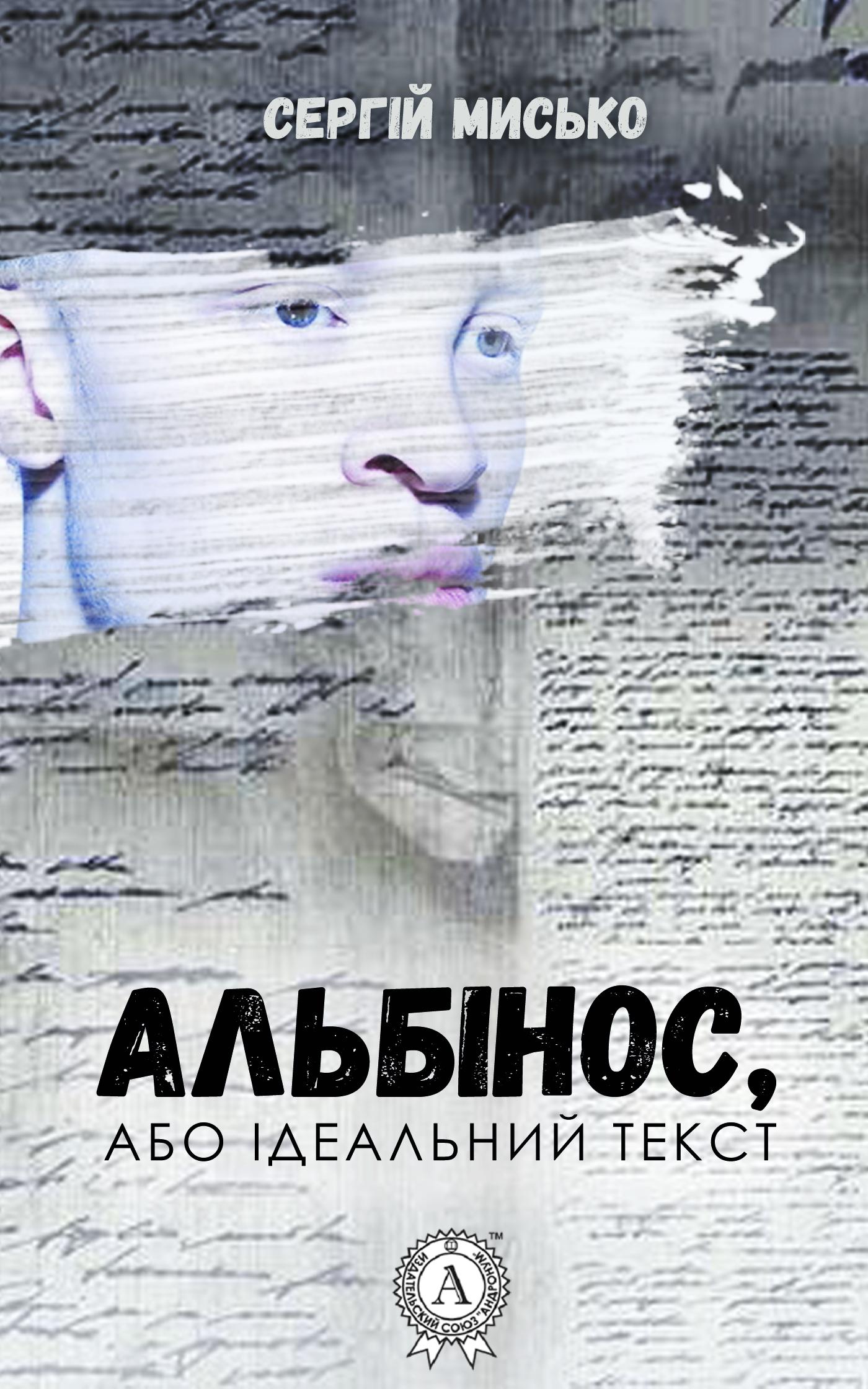 Альбінос, або Ідеальний текст