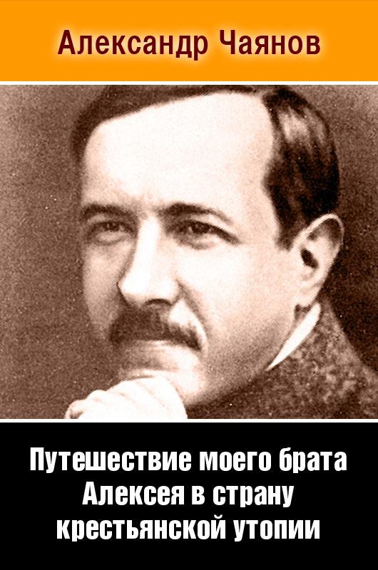 Путешествие моего брата Алексея в страну крестьянской утопии