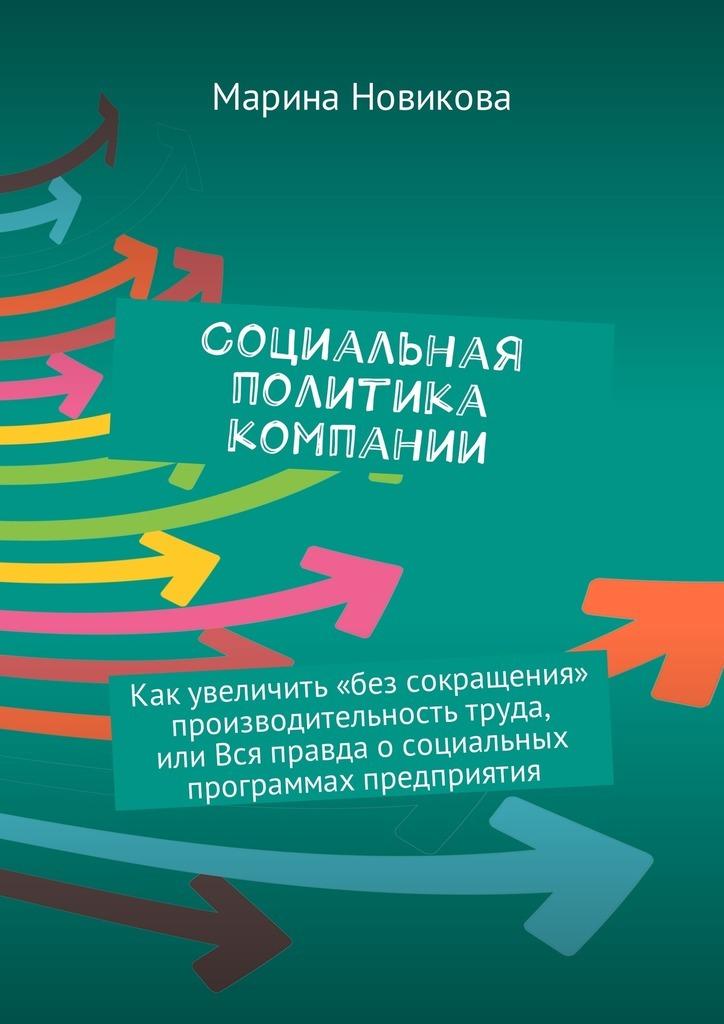Социальная политика компании. Как увеличить «без сокращения» производительность труда, или Вся правда осоциальных программах предприятия