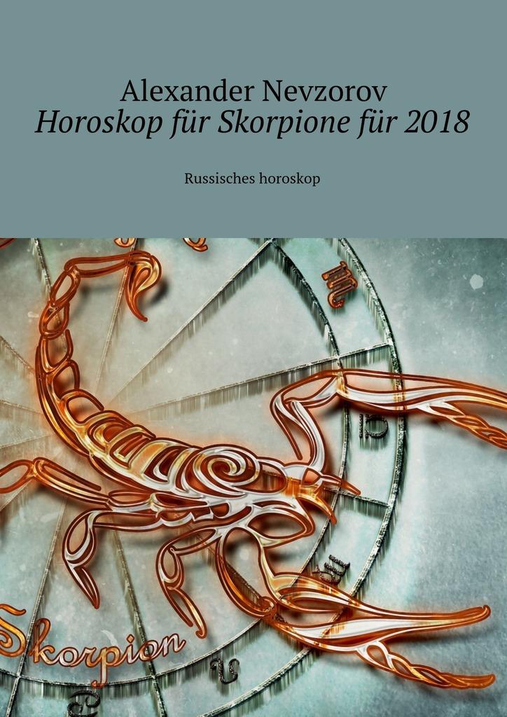 Horoskop für Skorpione für2018. Russisches horoskop