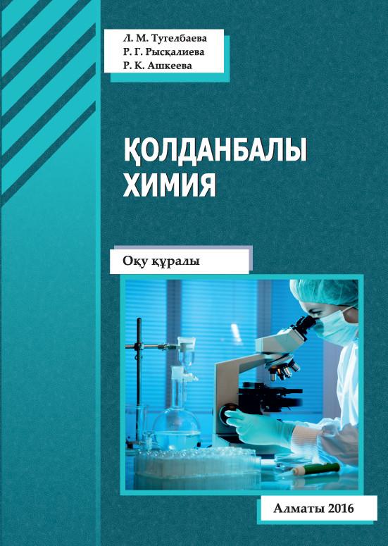 Қолданбалы химия