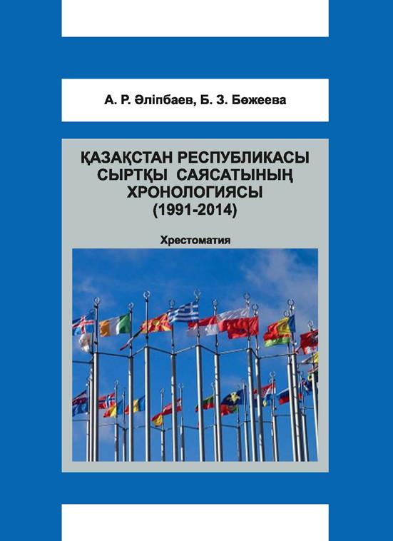 Қазақстан Республикасы сыртқы саясатының хронологиясы (1991-2014)