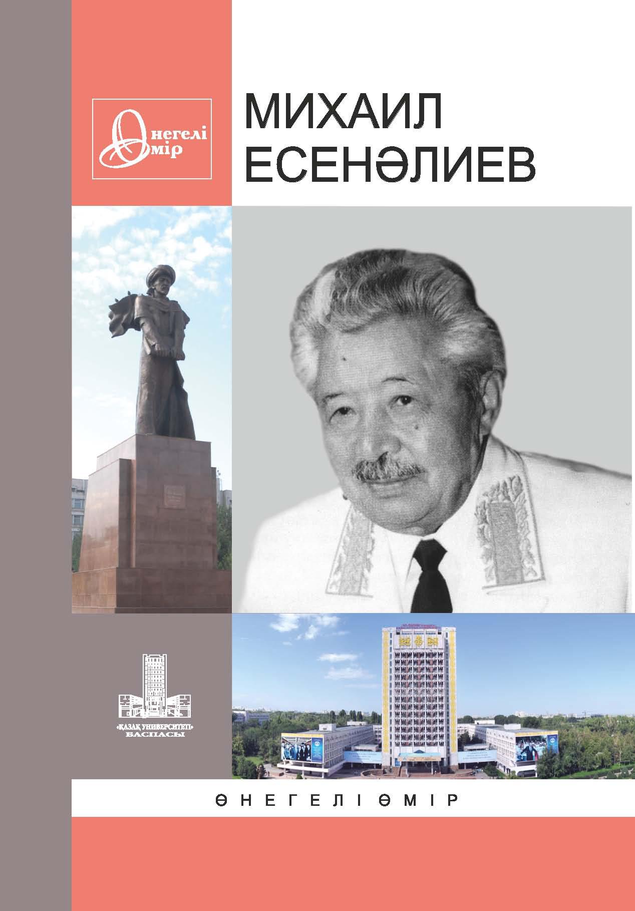 Михаил Есенәлиев: Өнегелі өмір. 26-шығ.