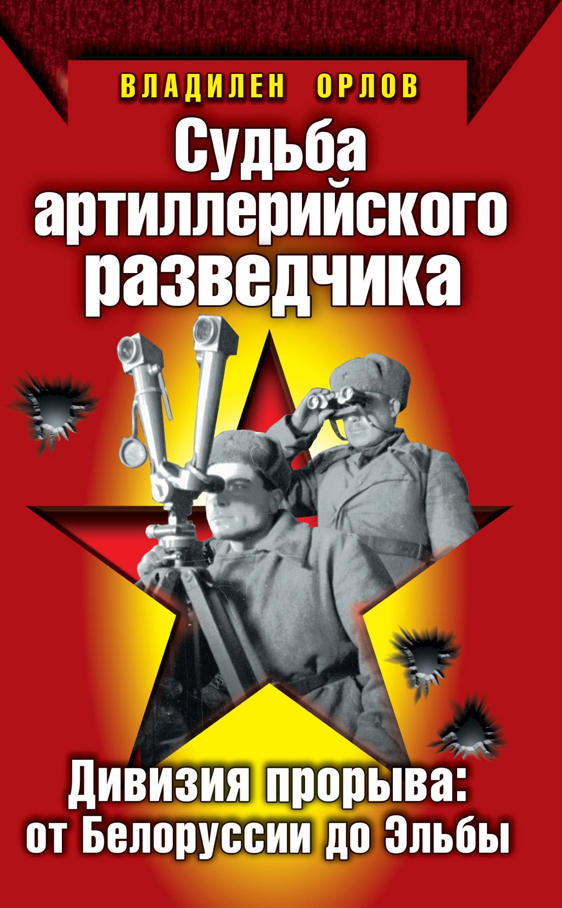 Судьба артиллерийского разведчика. Дивизия прорыва: от Белоруссии до Эльбы