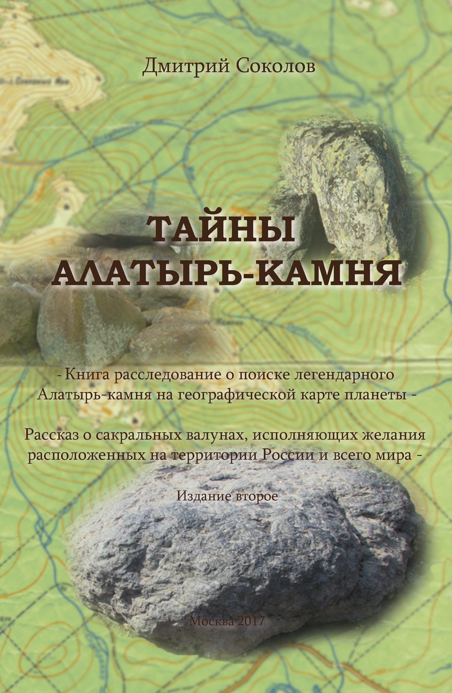 Тайны Алатырь-камня