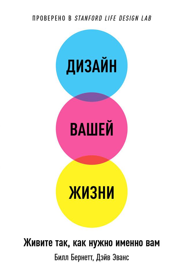 Дэйв Эванс, Билл Бернетт «Дизайн вашей жизни: Живите так, как нужно именно вам»