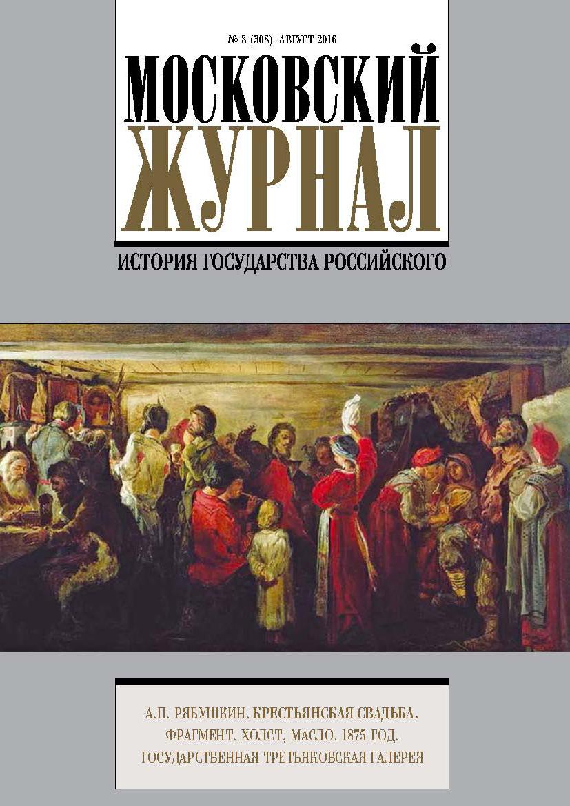 Московский Журнал. История государства Российского № 8 (308) 2016