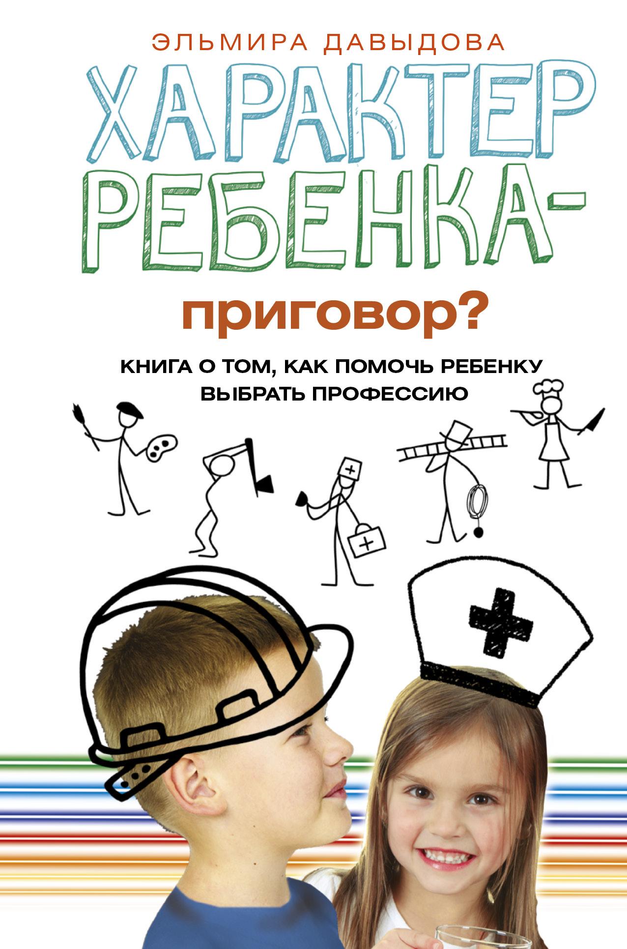 Характер ребенка – приговор? Книга о том, как помочь ребенку выбрать профессию
