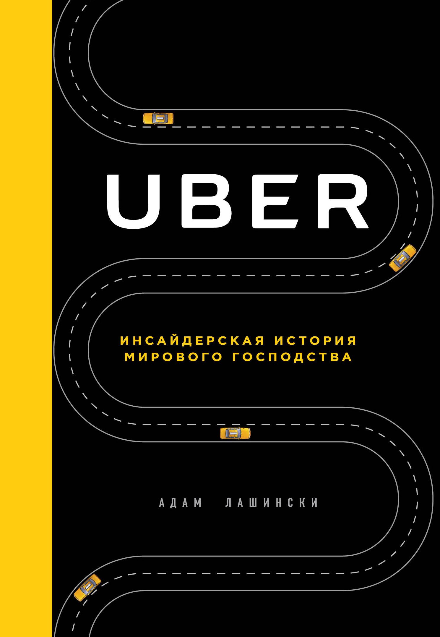 Uber.Инсайдерская история мирового господства
