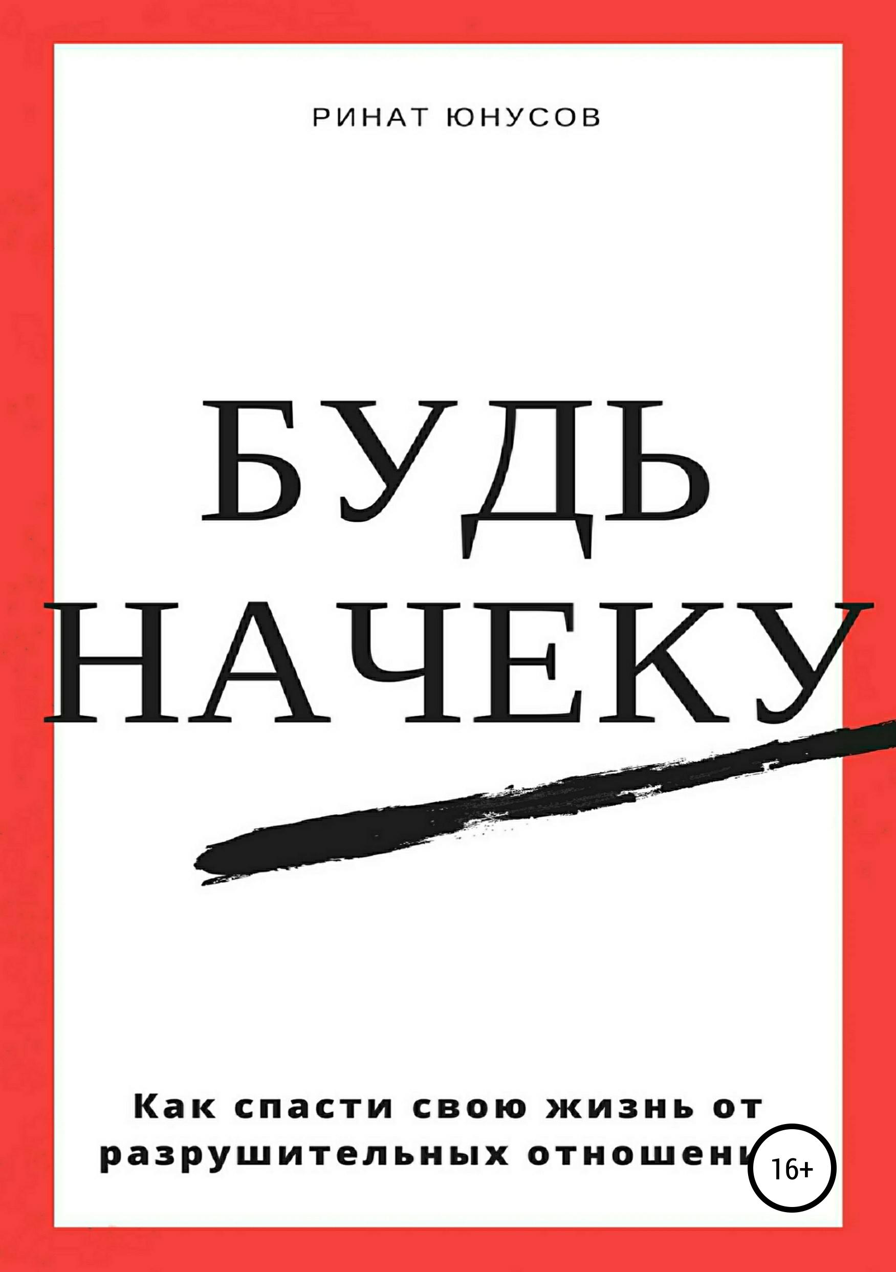 Ринат Юнусов «Будь начеку. Как спасти свою жизнь от разрушительных отношений»