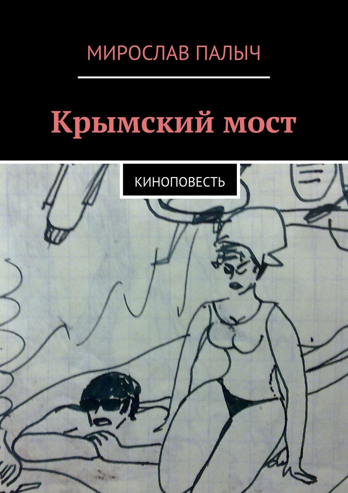 Крымский мост. Киноповесть