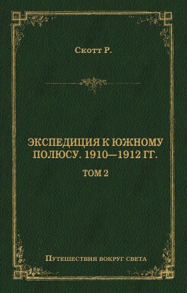 Экспедиция к Южному полюсу. 1910–1912 гг. Том 2