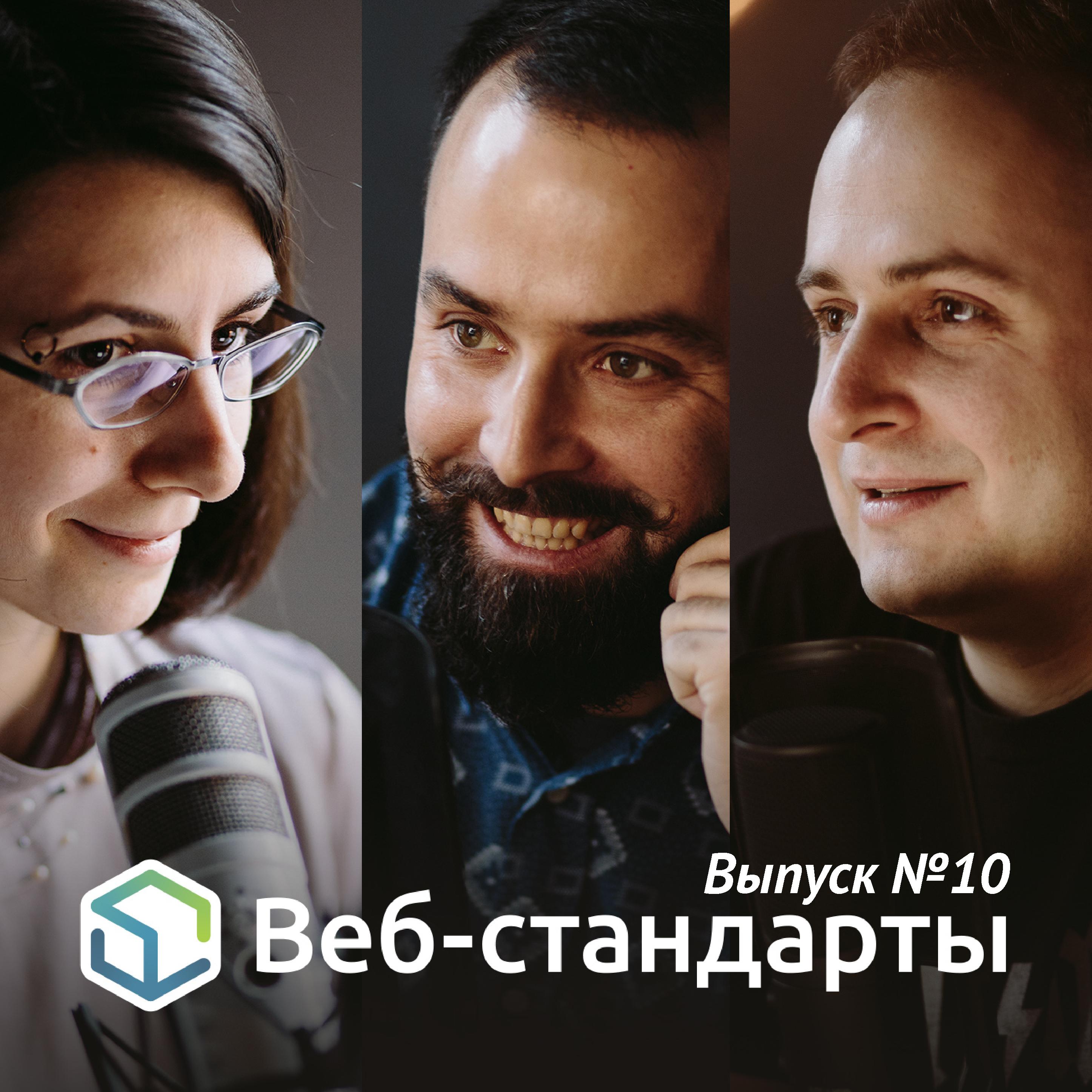Выпуск №10