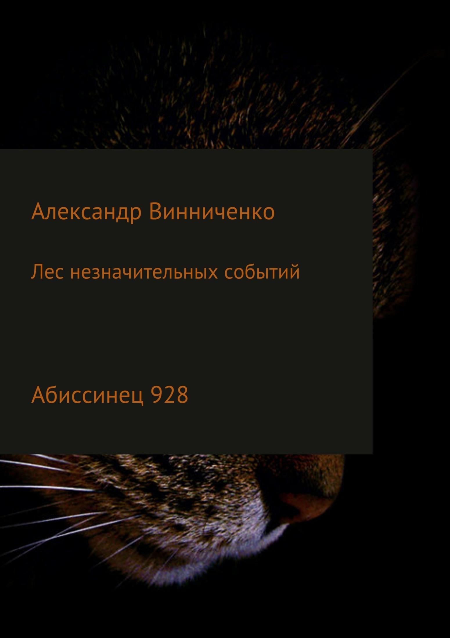 Лес незначительных событий. Часть 4. Абиссинец 928