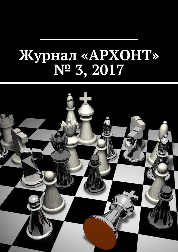 Журнал «АРХОНТ» № 3, 2017
