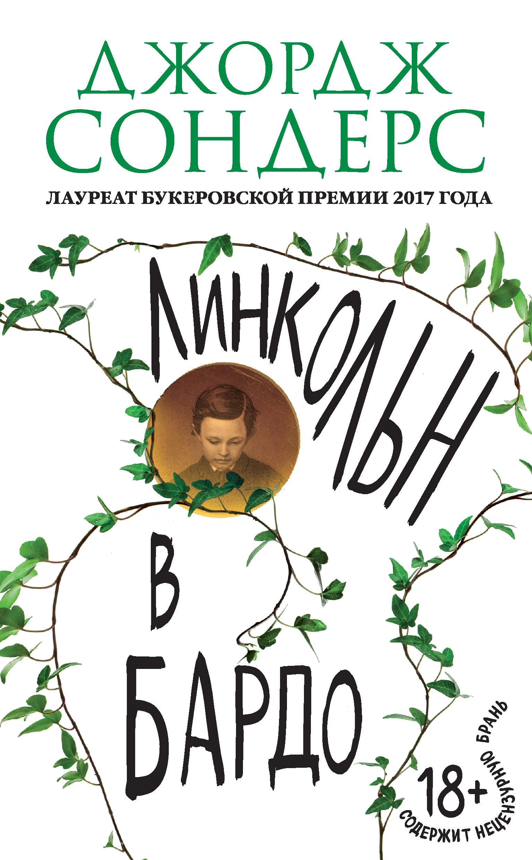Джордж Сондерс «Линкольн в бардо»