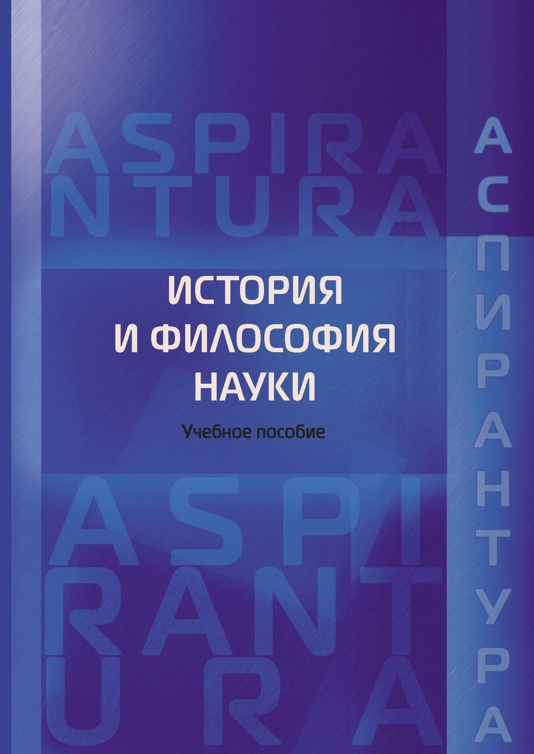 История и философия науки. Учебное пособие для аспирантов юридических специальностей