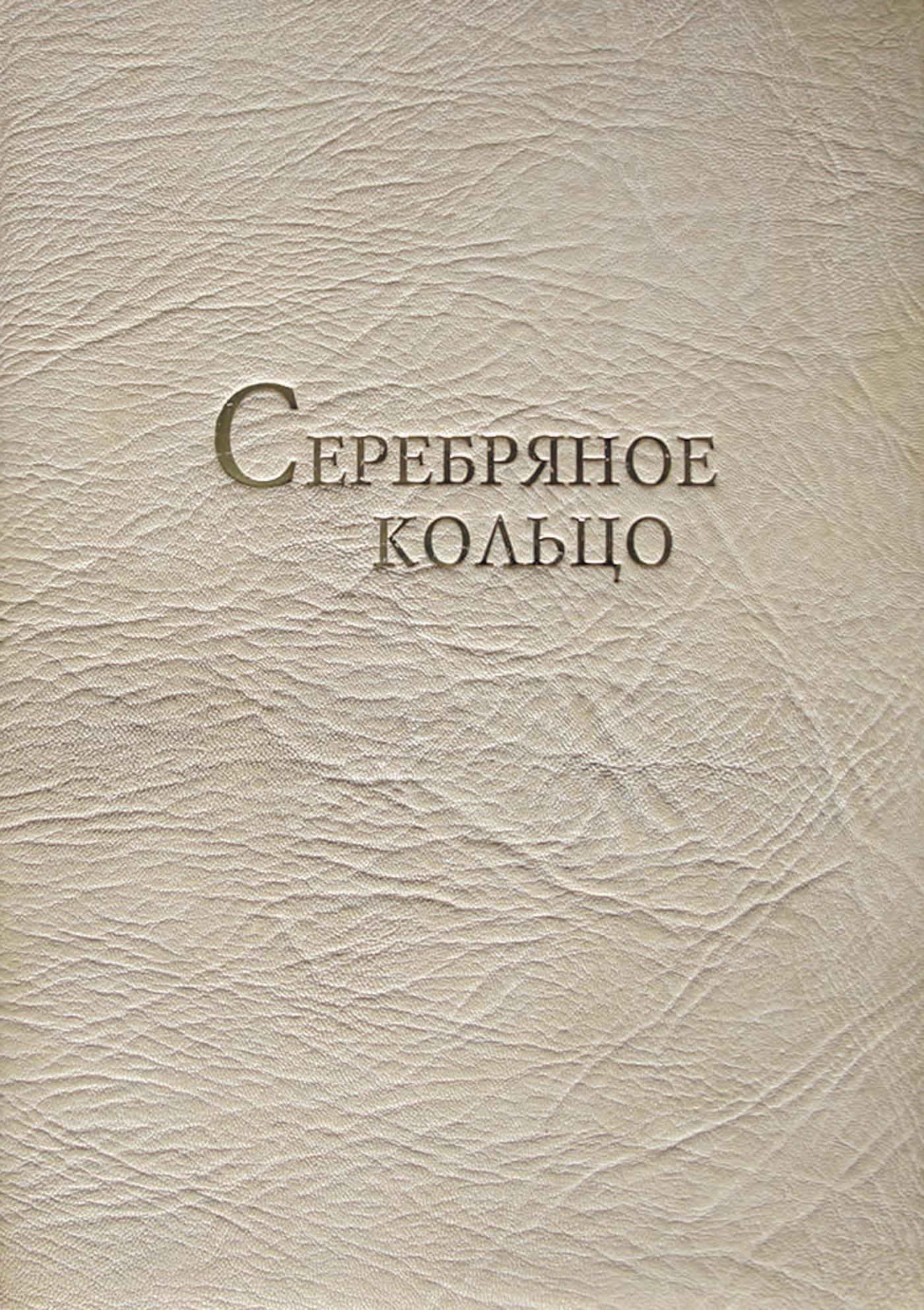 Серебряное кольцо. XVII век: 100 верст от Кремля. Фотоальбом