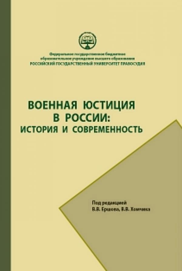 Военная юстиция в России: история и современность