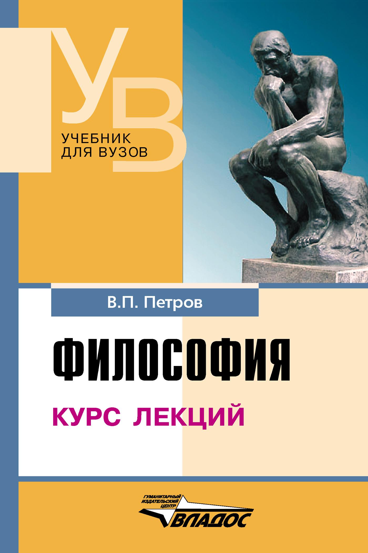 Философия. Курс лекций