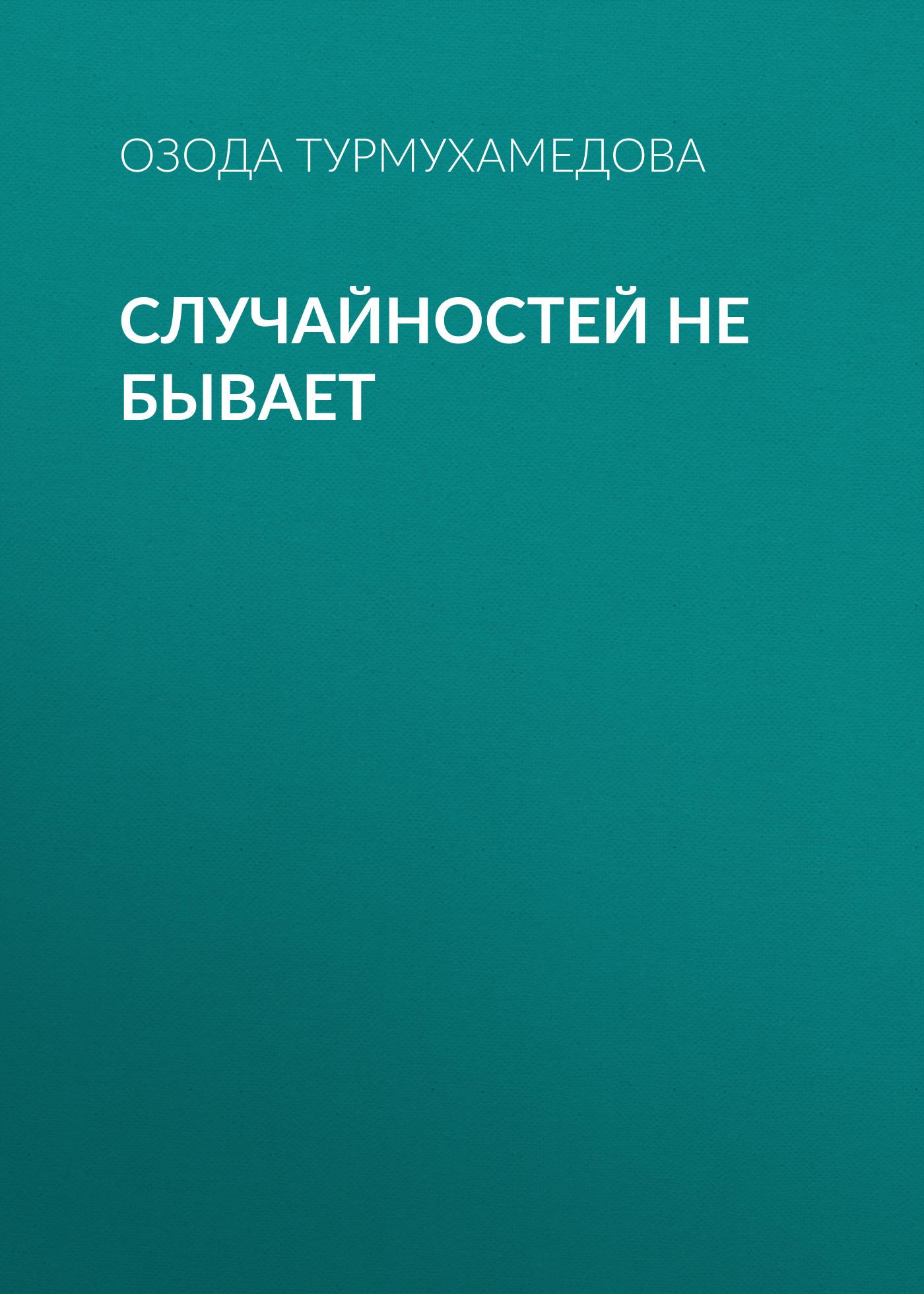 Озода Турмухамедова «Случайностей не бывает»