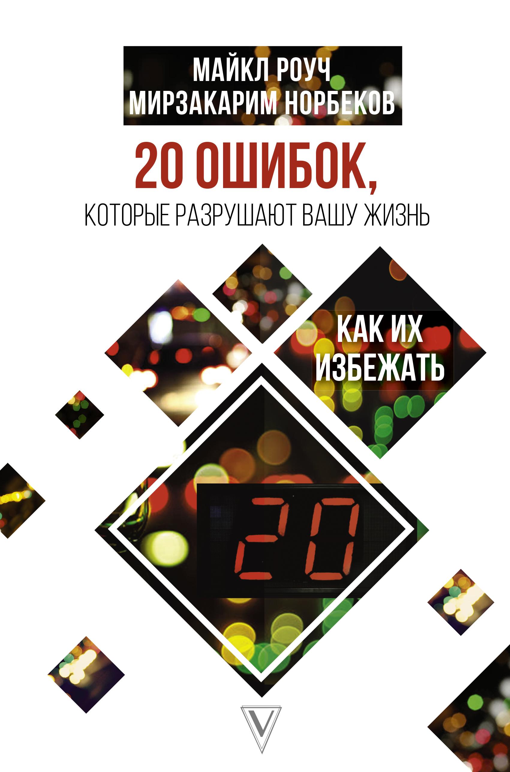 Мирзакарим Норбеков, Майкл Роуч «20 ошибок, которые разрушают вашу жизнь, и как их избежать»