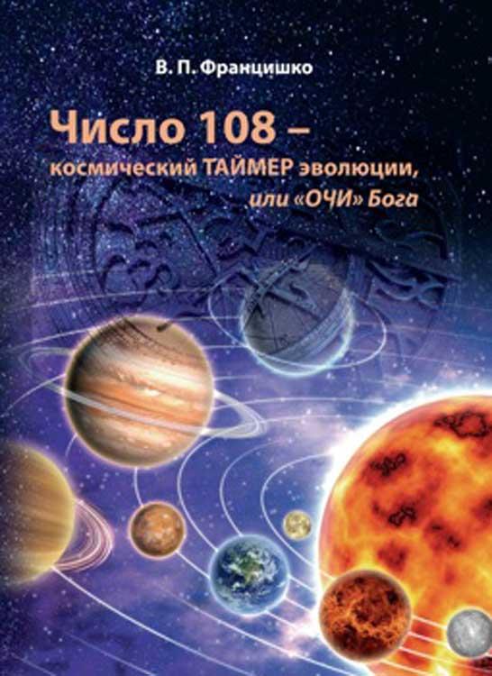 Число 108 – космический таймер эволюции, или «Очи» Бога
