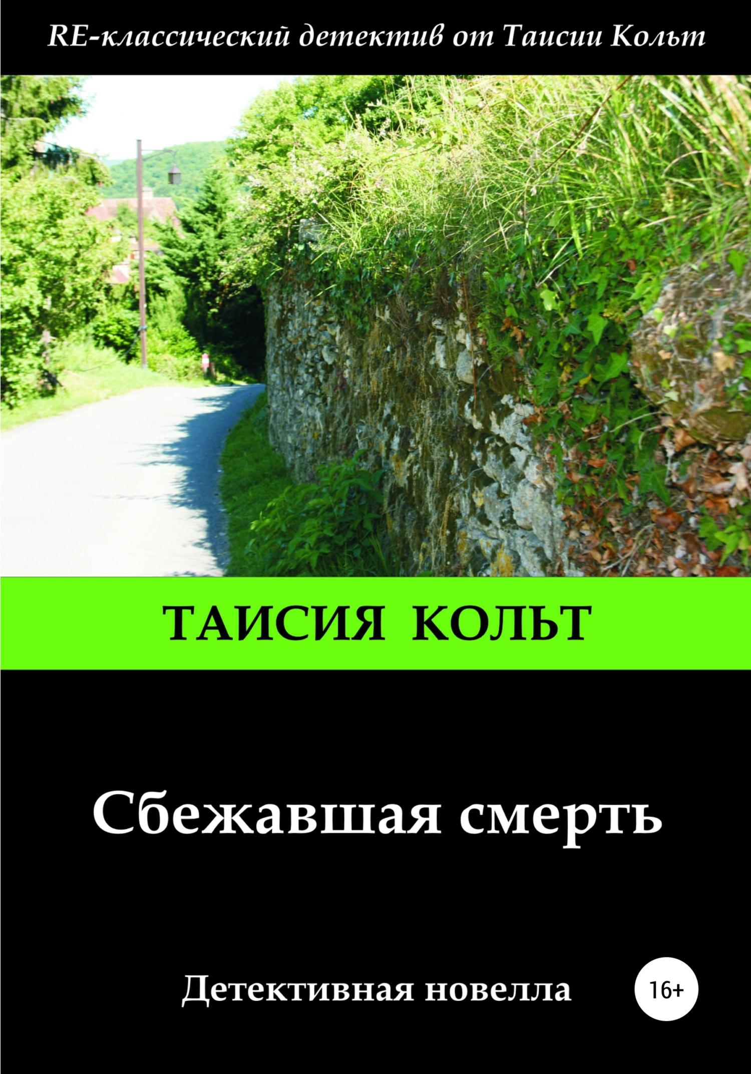 Таисия Кольт «Сбежавшая смерть»