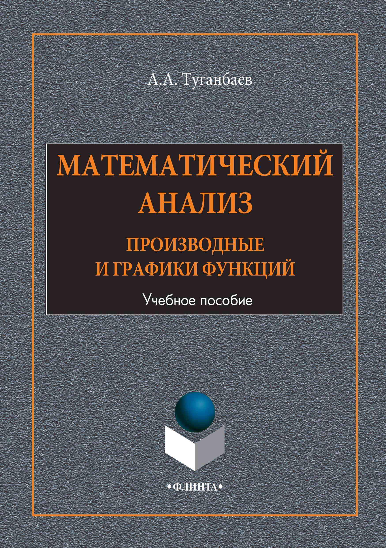 Математический анализ. Производные и графики функций. Учебное пособие