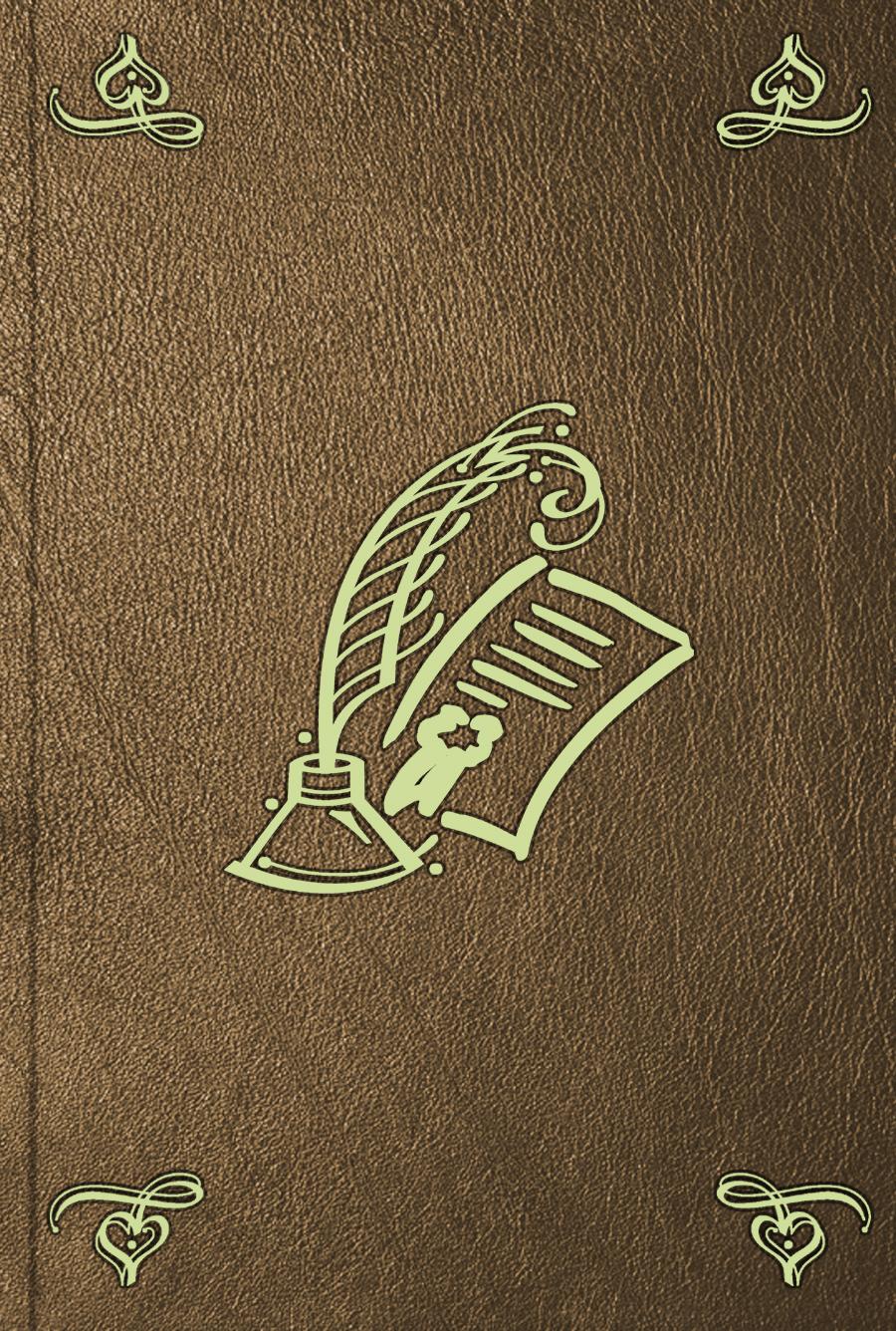Инструкция Правительствующаго Cената из Межевой экспедиции землемерам