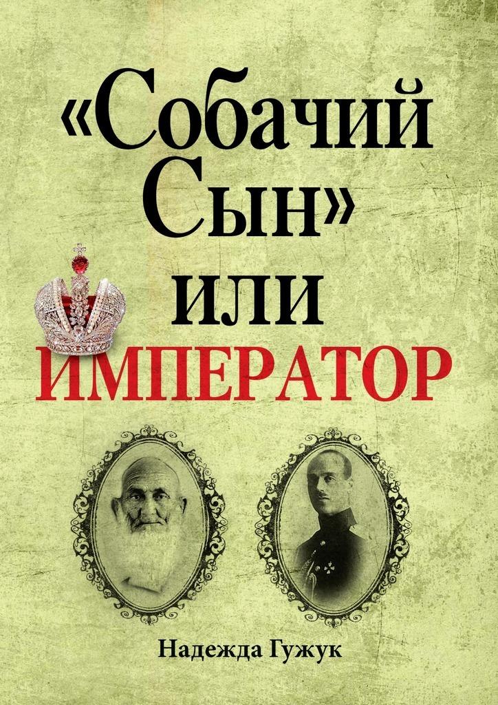 «СобачийСын» илиимператор. Судьба великого князя МихаилаРоманова