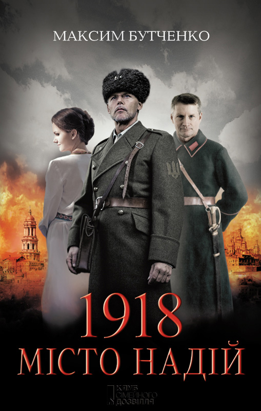 1918.Місто надій