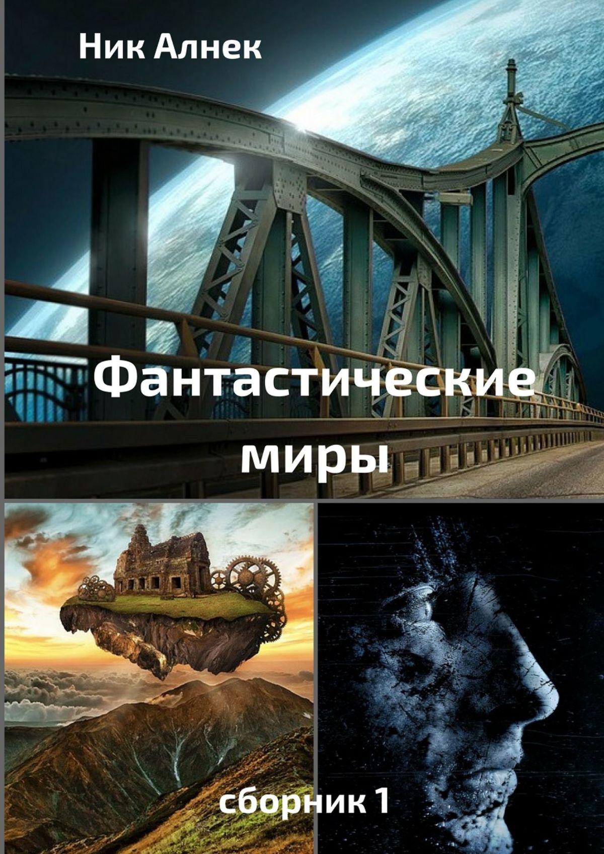 Фантастические миры. Сборник 1