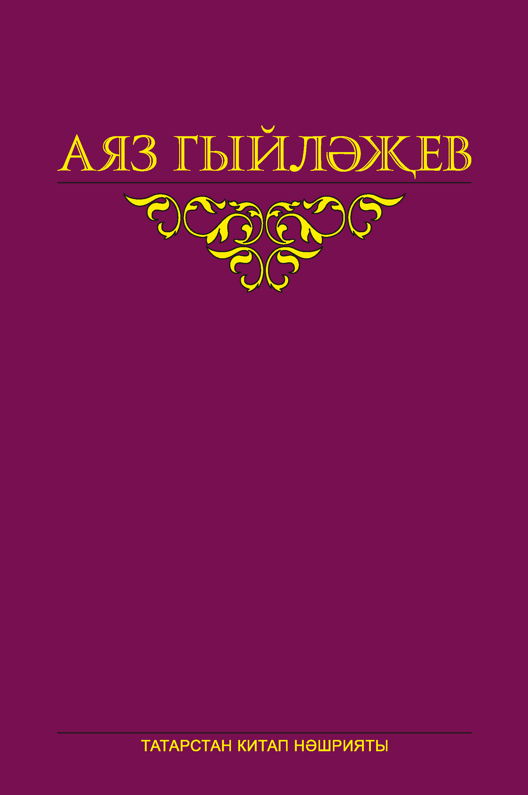 Сайланма әсәрләр. 6 том. Әдәби тәнкыйть мәкаләләре, язылып бетмәгән роман, көндәлекләр, хатлар