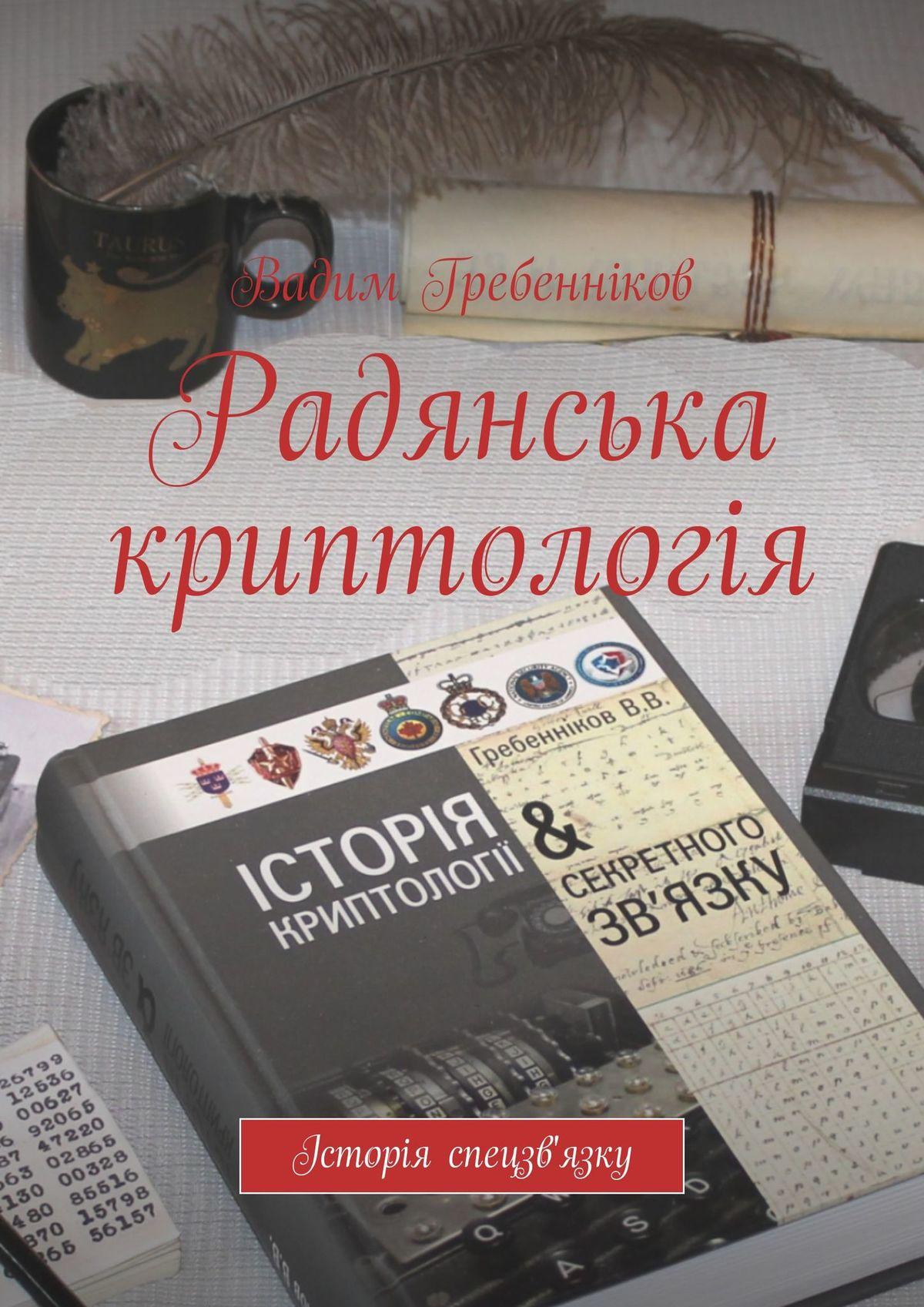 Радянська криптологія