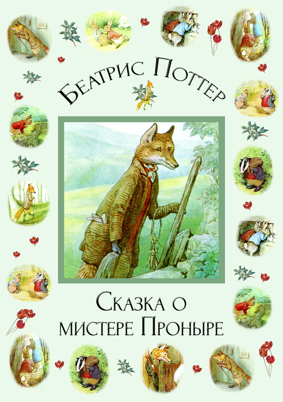 Беатрис Поттер «Сказка о мистере Проныре»